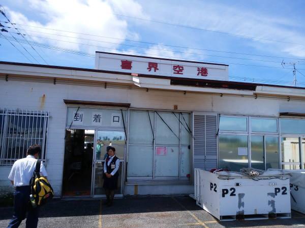 喜界島 空港