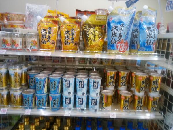 沖縄は泡盛