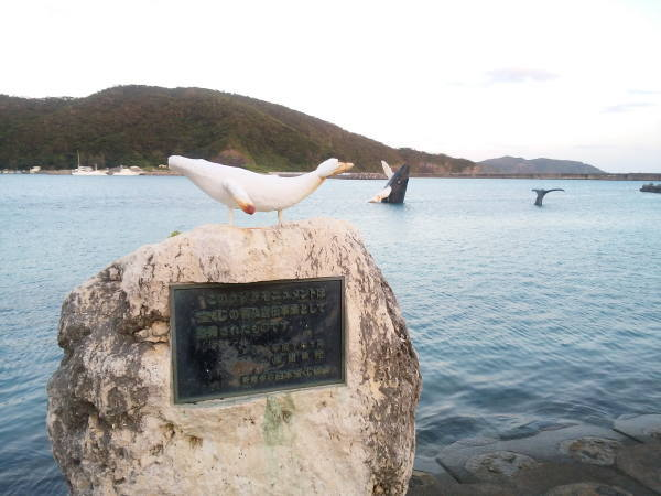 座間味島クジラのモニュメント