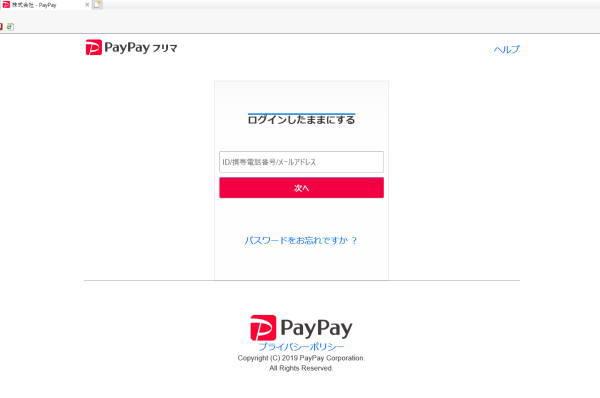 paypay詐欺メール