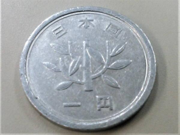 1円玉若木