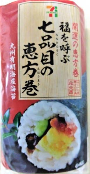 恵方 京 巻き 樽