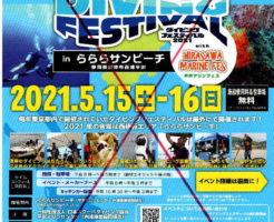 Diving Festival 2021 平沢マリンフェス 2021中止
