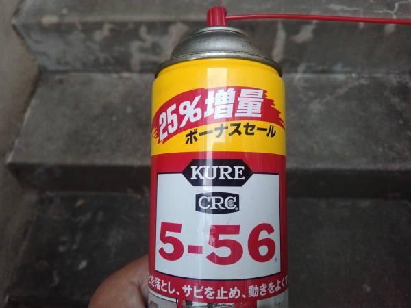 CRE 5-56