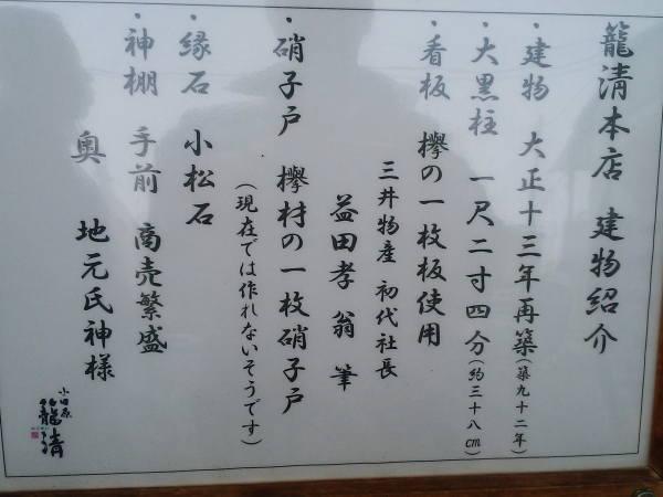 籠清本店 建物紹介