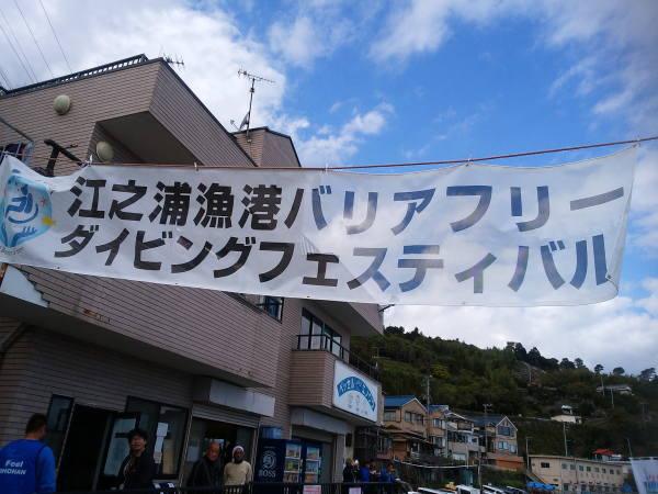 20171112江之浦ダイビングフェステティバル