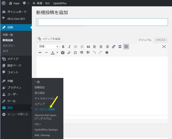 wordpress設定パーマリン