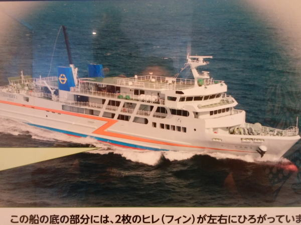 フェリーざまみ 新造船