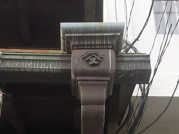 籠清本店 雨樋